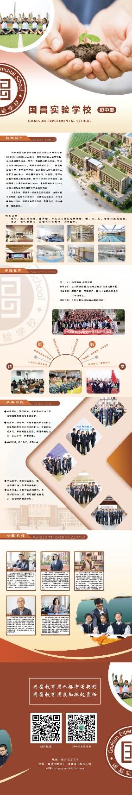 滨州国昌实验学校初中部招生简章